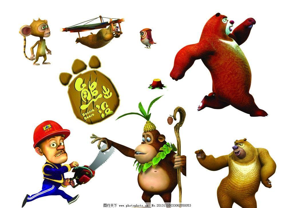 熊出没 素材 卡通人物 熊大 熊二 木纹 森林 树 熊 石头 光头强 糕点