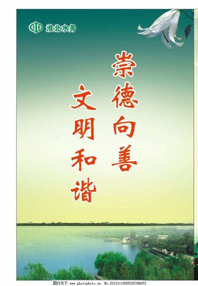 讲文明树新风_广告设计_矢量图_图行天下图库