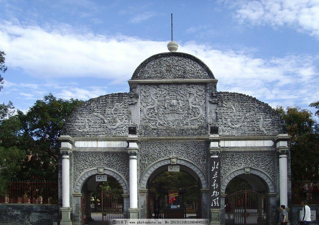 北京动物园大门图片
