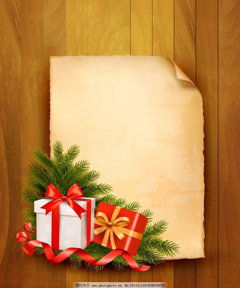 礼物盒 节日礼物 矢量礼品盒 复古纸张 木纹 木板 圣诞礼物 矢量礼物