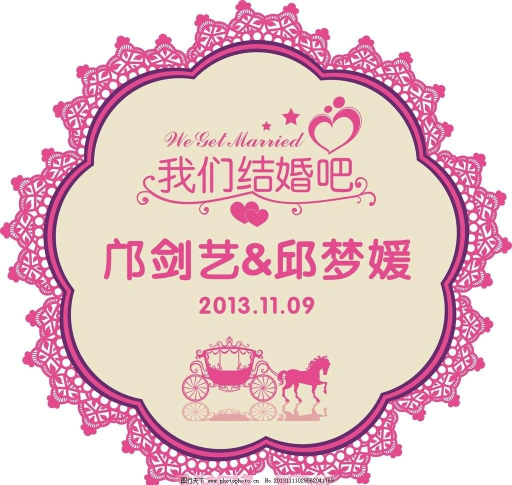 婚礼logo 婚庆 主题 结婚 马车 圆框 欧式 广告设计 矢量