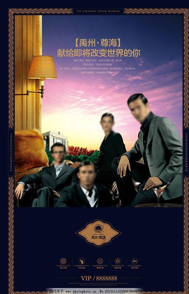 地产报广 欧式花纹 城堡 人 高端大气 古堡 商业 灯 海报设计 广告