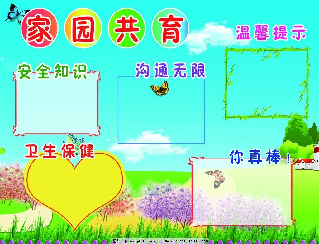家园共育展板 幼儿园公开栏