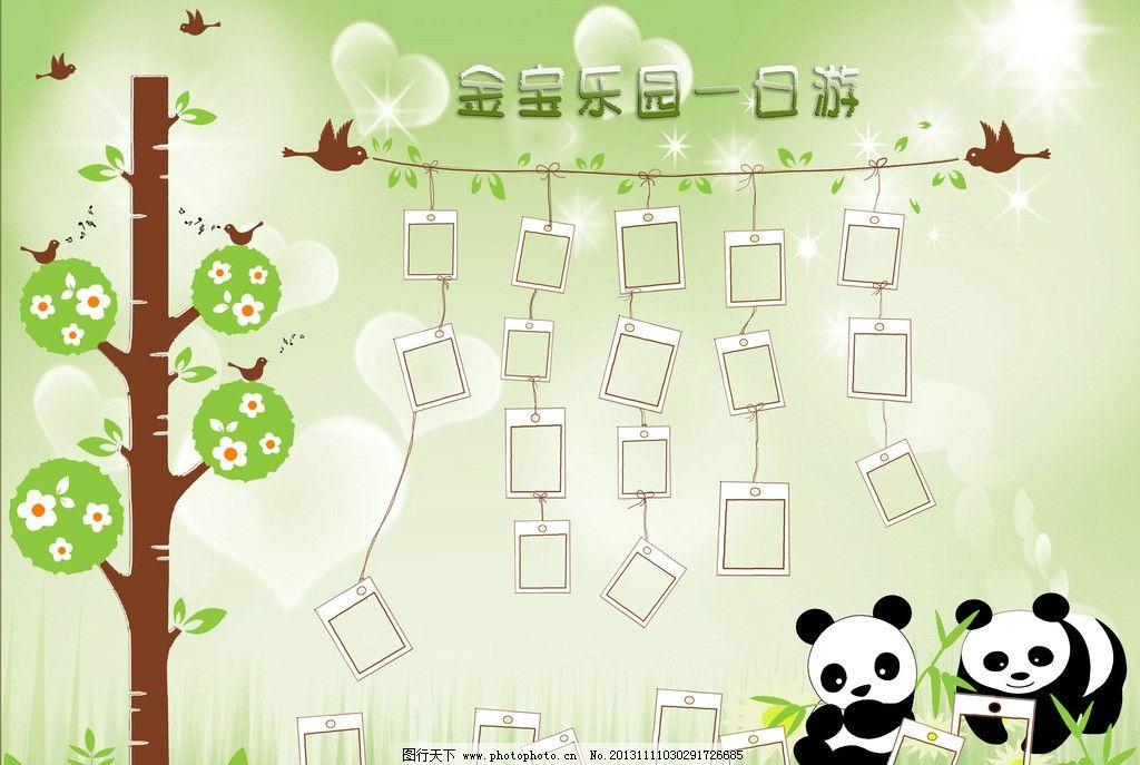 照片墙 卡通 背景墙 熊猫 儿童 清新 展板模板 广告设计模板图片