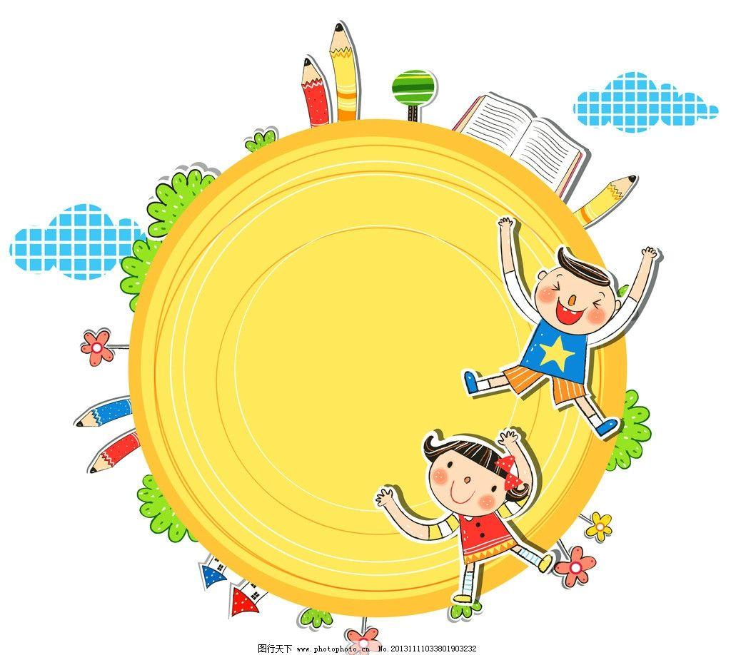 卡通人物 梦想世界 儿童世界 卡通设计 幼儿卡通 矢量卡通插画 矢量素