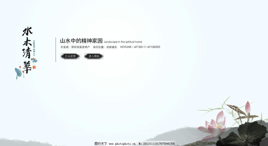 引导页 水木清华 古风 文字 文字排版 古风文字 其他模板 网页模板 源图片