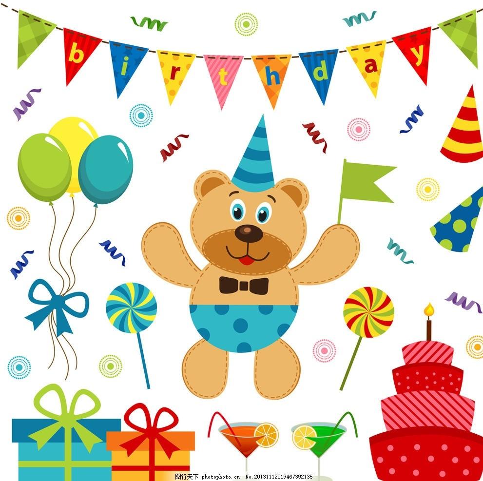 卡通背景 可爱卡通背景 卡通动物 生日庆祝 patty 小熊 背景 气球