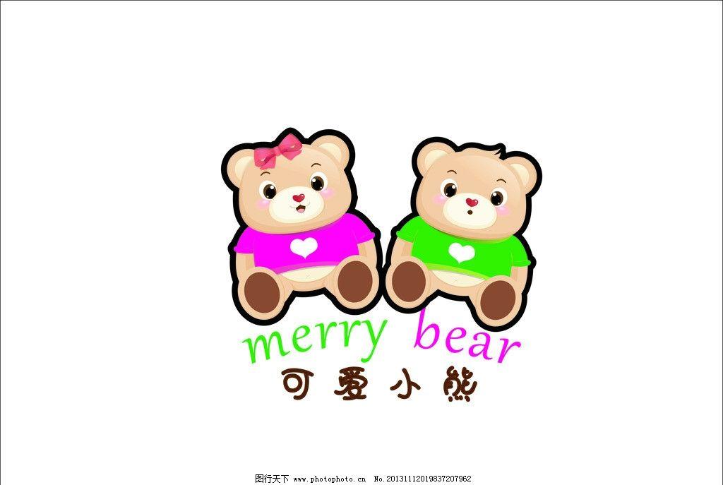 可爱的小熊 两只 可爱的