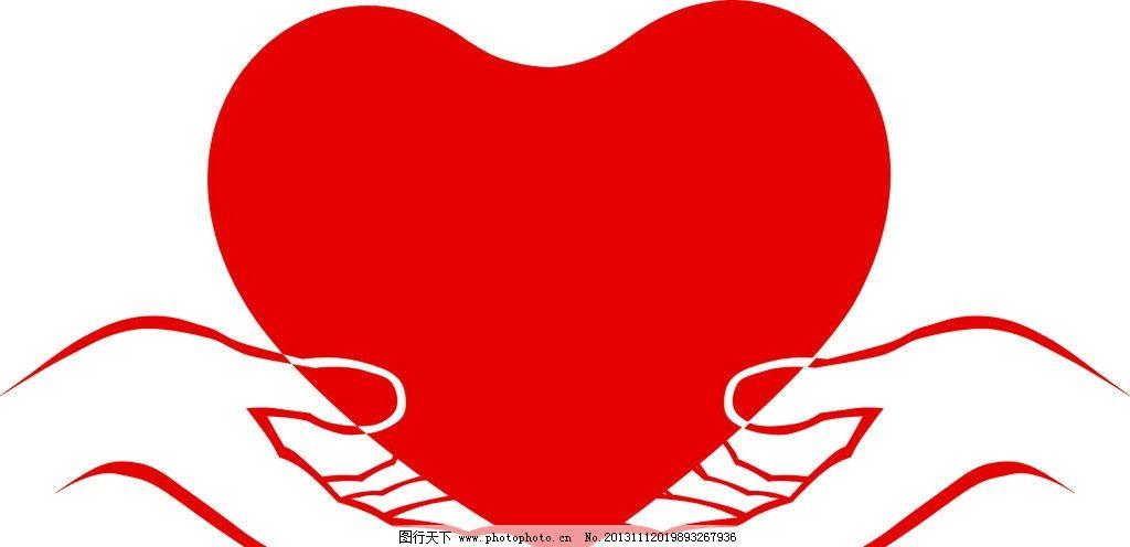 奉献 爱心 心形 手 关爱 矢量 给予 红色 火热 公共标识标志 标识标志