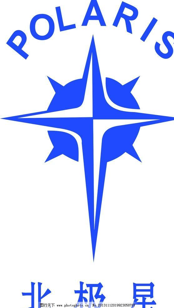 北极星钟表logo图片