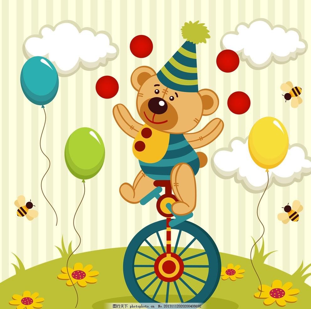 卡通背景 可爱卡通背景 杂技表演 卡通动物 小熊 背景 气球 卡通玩具