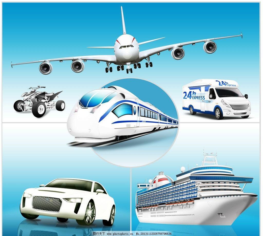 海陆空交通工具 飞机 火车 汽车 船 交通工具 现代科技 设计 300dpi