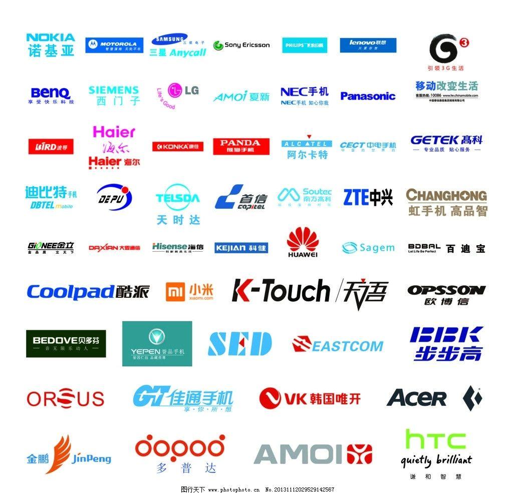 手机大全标志苹果,价格嘉年华华为三星索尼iphone7港行最新图片图片