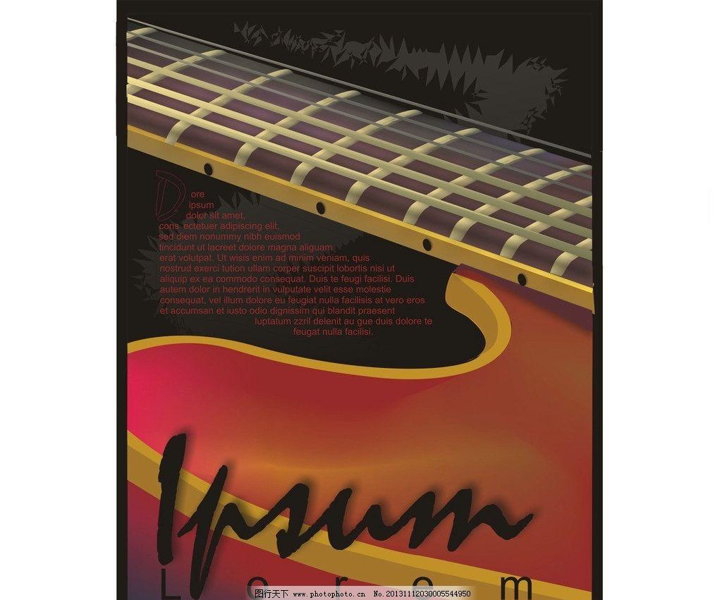 吉他 创意吉他 手绘吉他 吉他海报 吉他广告 海报设计 广告设计 矢量