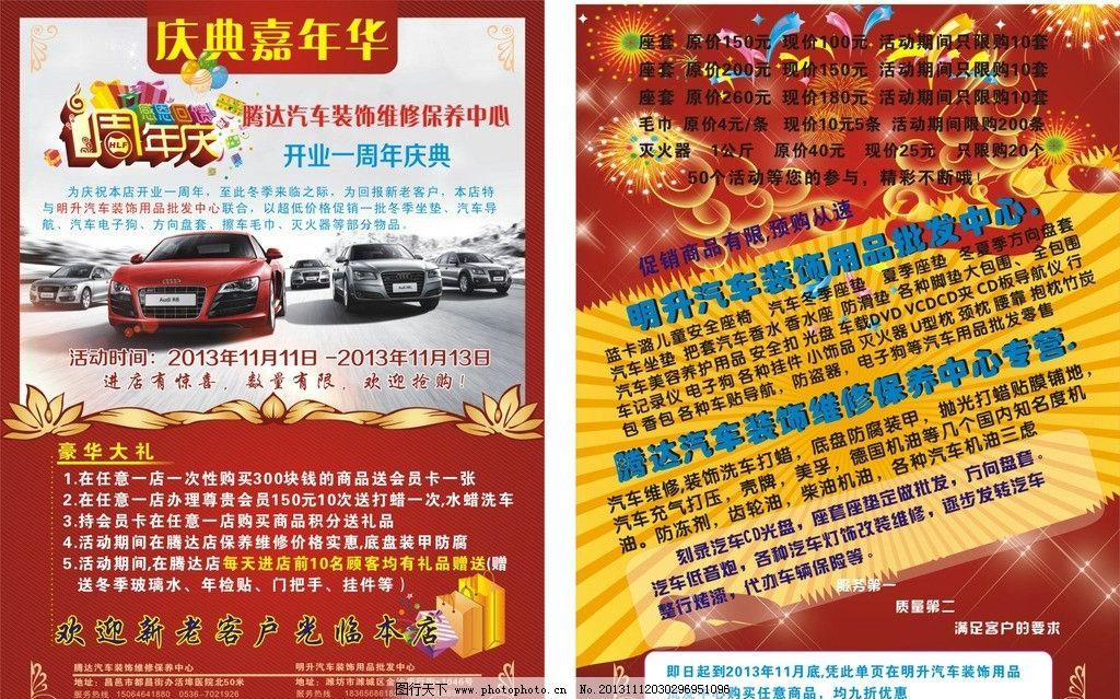 汽车用品宣传单页图片_展板模板_广告设计_图行天下图片