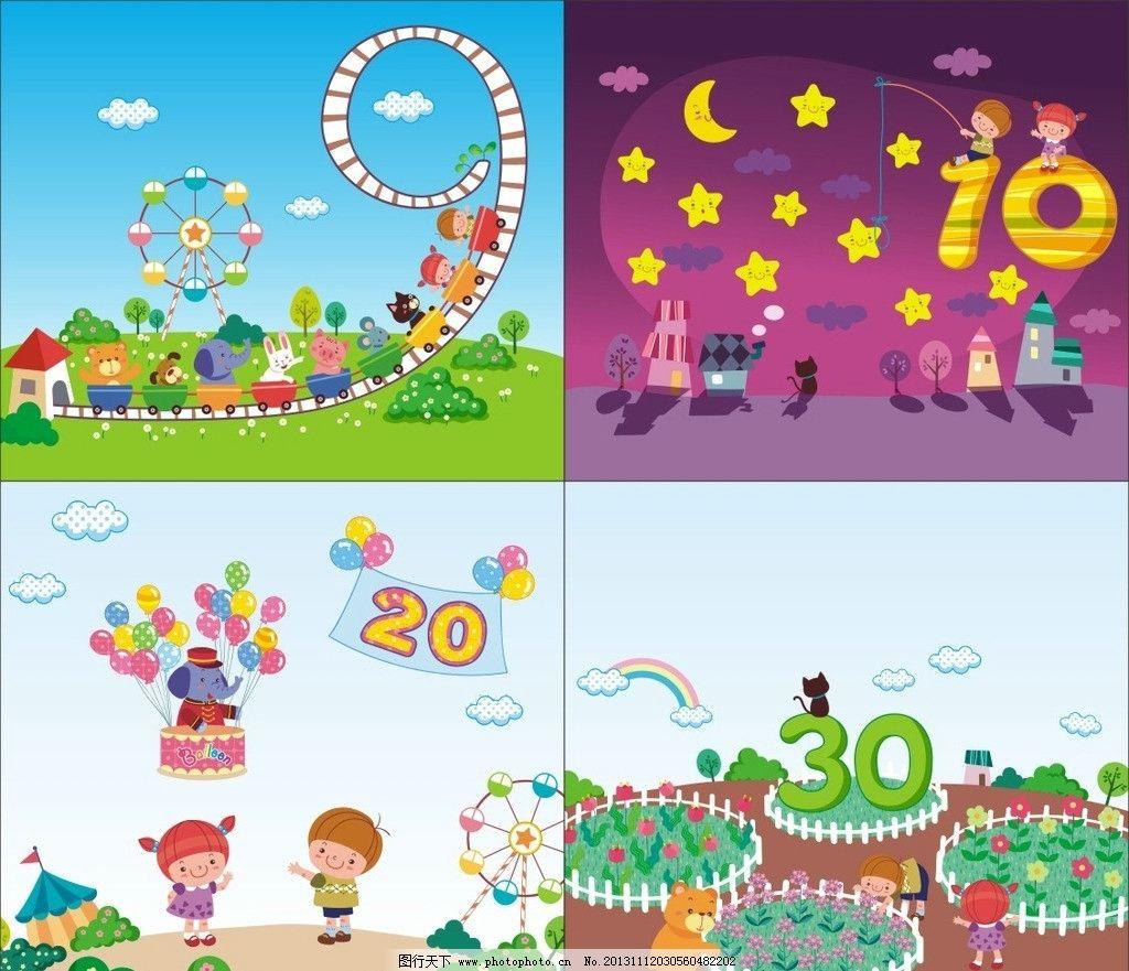 可爱卡通 卡通 可爱 幼儿 幼儿园 托儿所 玩耍 小朋友 小象 气球