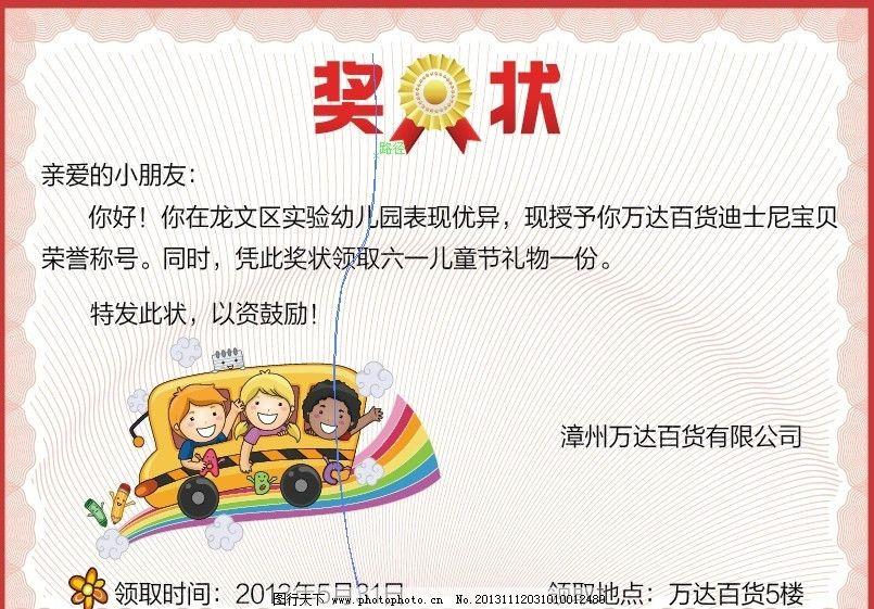 奖状 儿童 幼儿园 奖励 小红花 其他设计 广告设计 矢量 ai