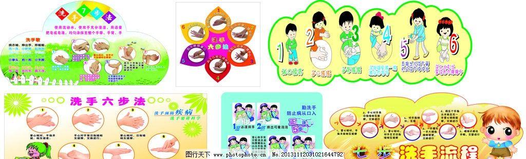 洗手7步骤 宣传 幼儿园 洗手 步骤 小朋友 其他设计 广告设计 矢量