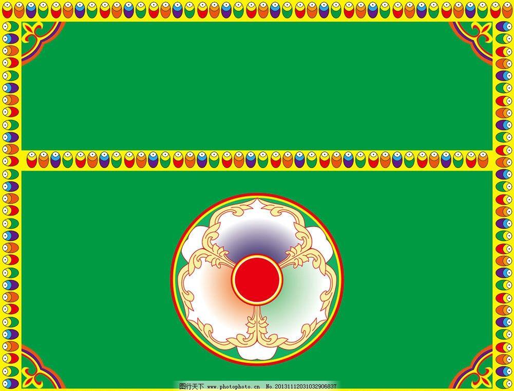 藏式 藏饰 藏式图片 藏式边框 藏族风格 藏式花边 广告设计模板图片