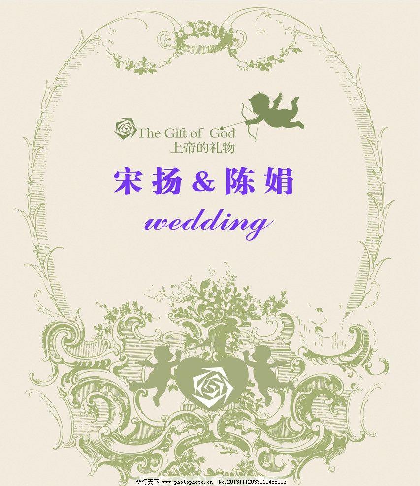 婚庆背景墙图片,花纹 欧式花纹 丘比特 天使 婚礼幕布