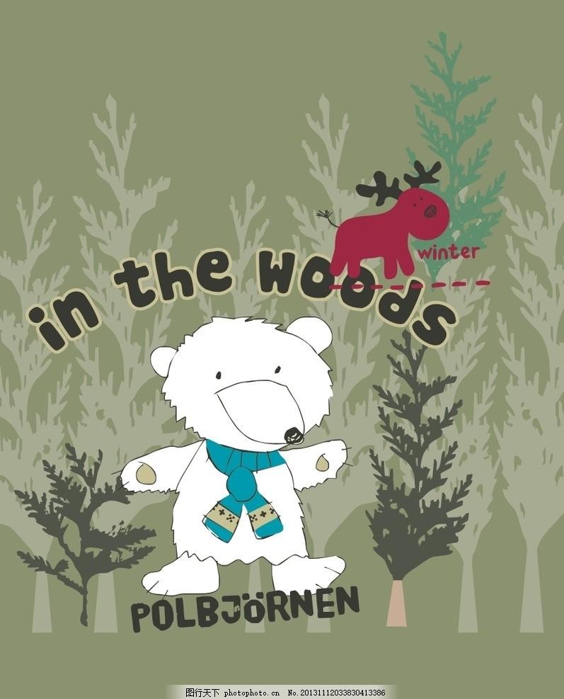 动物印花 熊 森林 北极熊 卡通 儿童 儿童印花 服装印花 图案