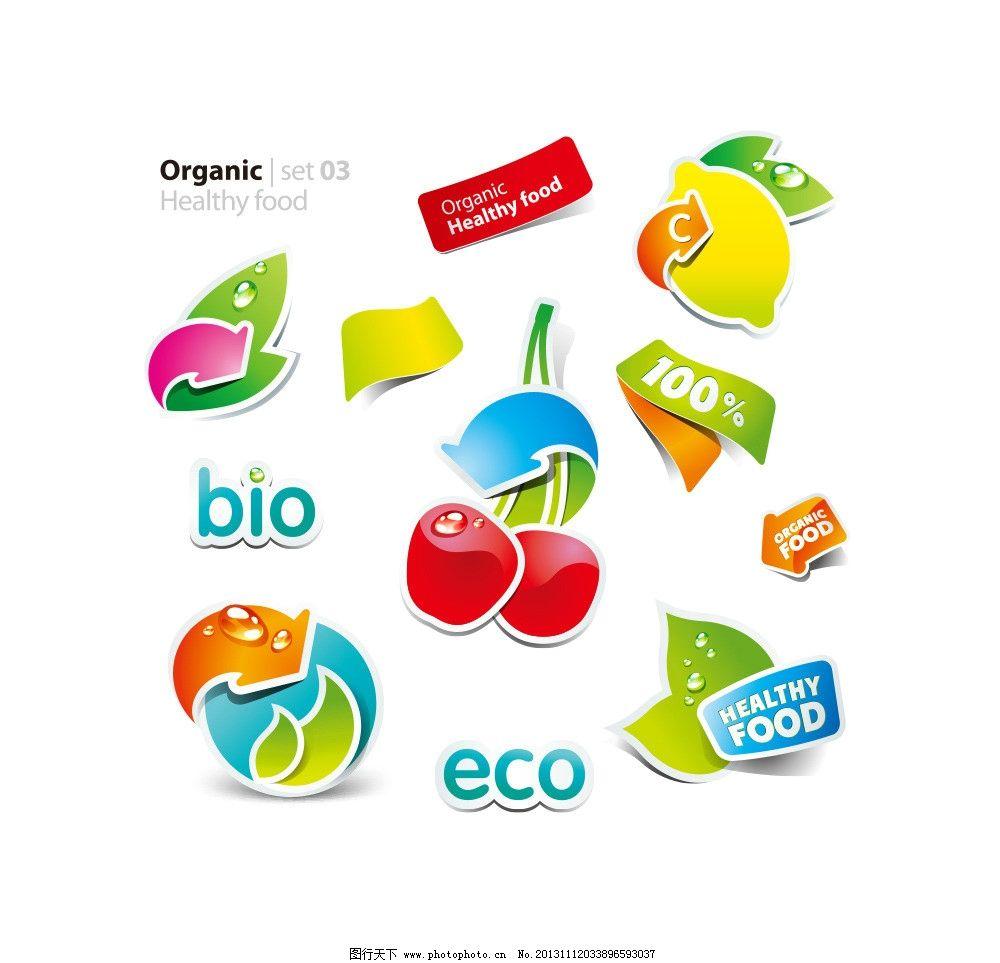 可爱促销标签 叶子 卡通 水果 水滴 矢量素材 其他矢量