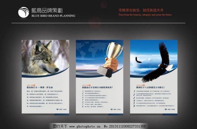企业展板 标语 高档展板 公司展板 广告设计 奖杯 狼 鹰 原创