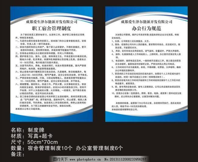 蓝色展板 背景 广告设计 蓝色展板模板下载 牌子 企业 企业制度
