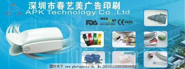 公司展板 产品广告 产品广告设计 产品展板 产品展板模板 公司展板模板下载