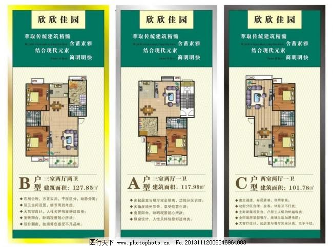 cdr 地产 地产展板 地产展板模板下载 广告设计 户型图 户型展板 展板