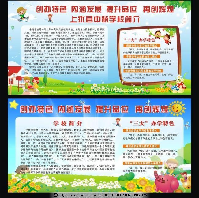 校園展板 學校展板 廣告設計 花草樹木 卡通背景 卡通風景 卡通人物