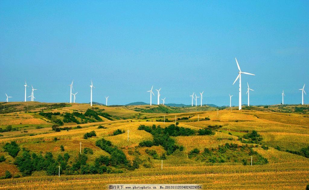 风力发电 风车 风景 旅游 新疆 草原 蓝天 原野 景色 秋天