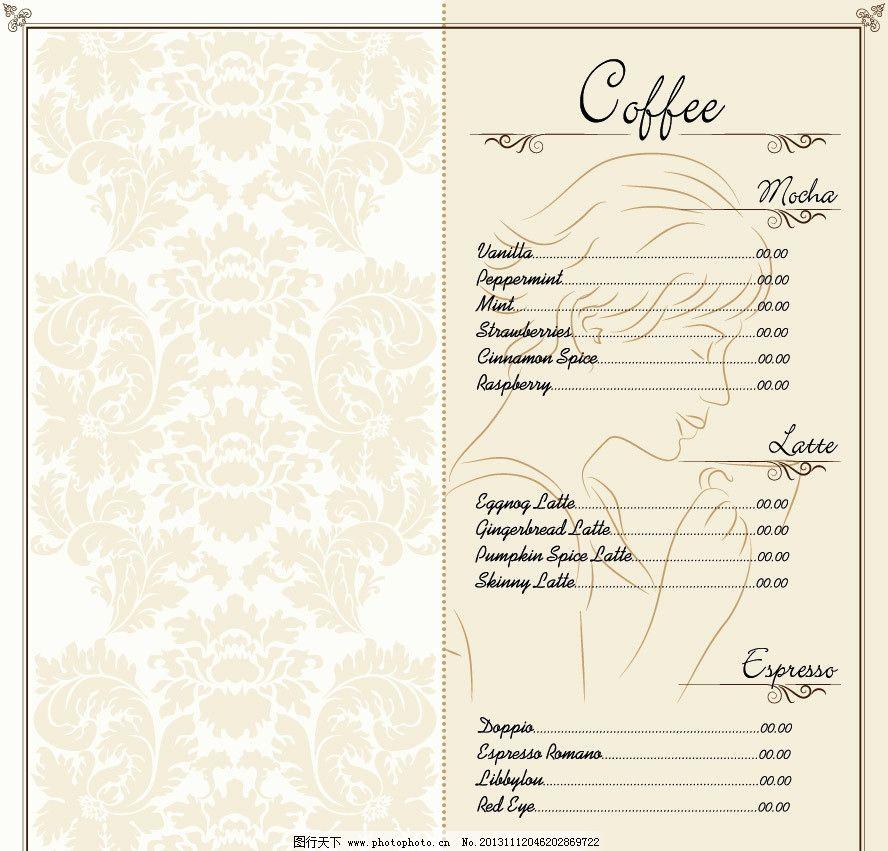 咖啡菜单设计 咖啡 菜单 咖啡杯 咖啡厅 欧式 古典 怀旧 复古 花纹