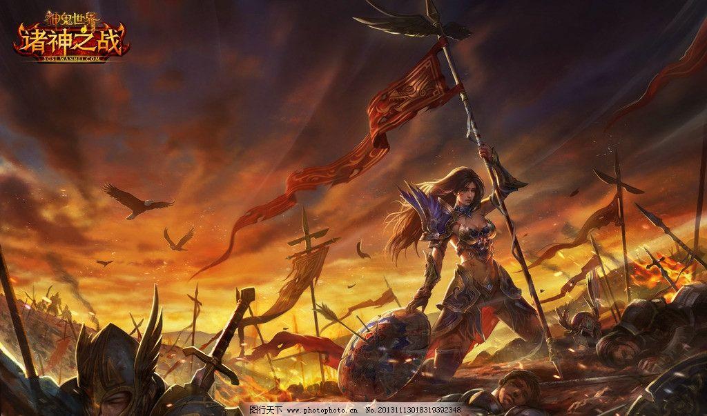 神鬼世界 战场 游戏场景 手绘 美女 战士 游戏美女 游戏壁纸 动漫人物
