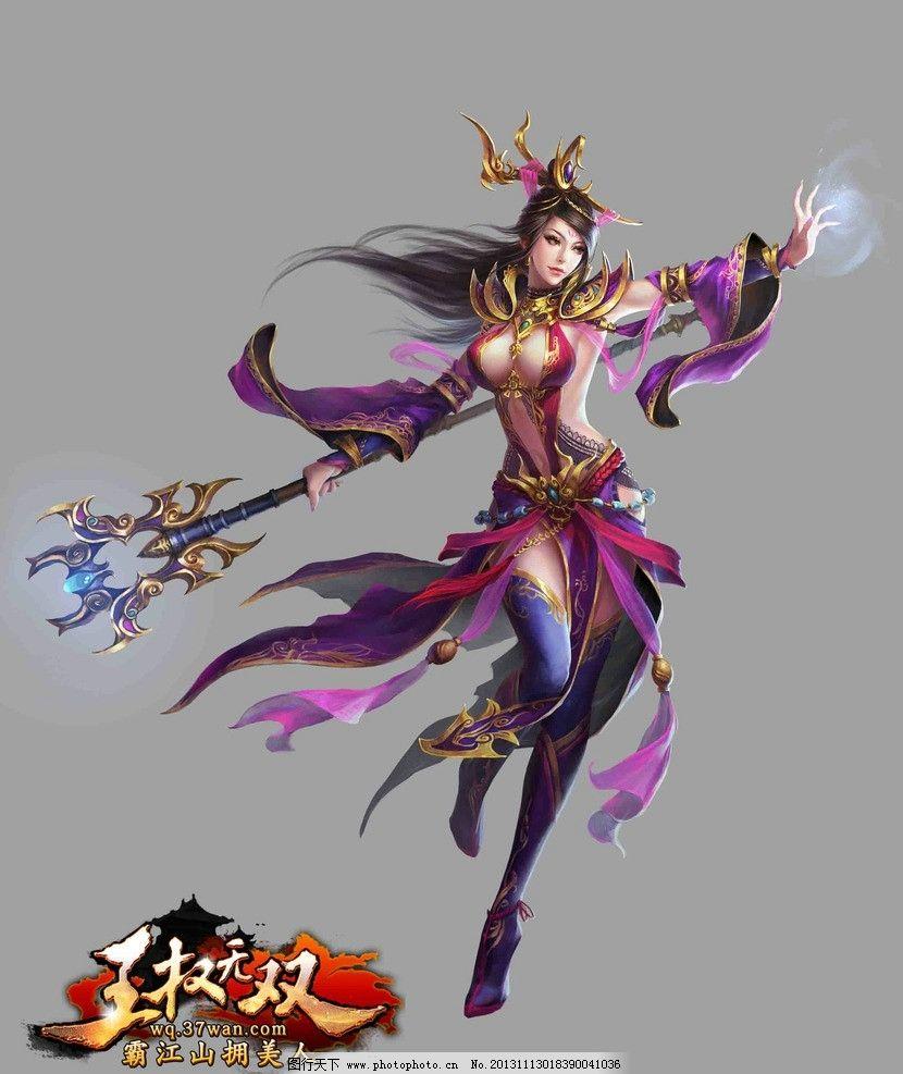 游戏原画 古装 手绘 古装美女 武侠 游戏美女原画及壁纸 动漫人物