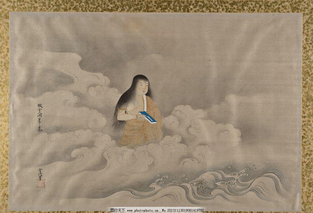 国画 观云 人物 水墨 白云 绘画书法 文化艺术 设计 150dpi jpg