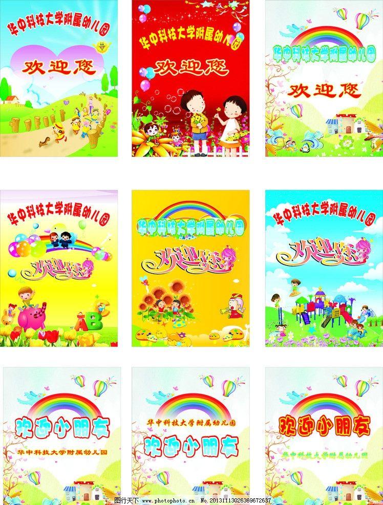 幼儿园开学 欢迎小朋友 欢迎牌 上学 新生报到 矢量