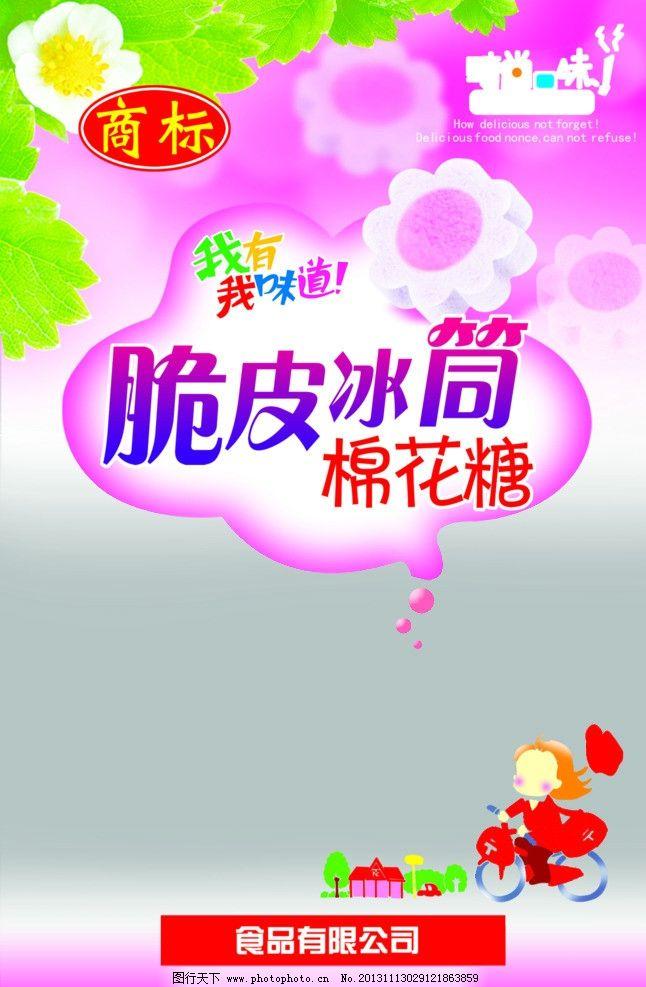 棉花糖 单车 卡通小女 花朵 艺术字 包装设计 广告设计模板 源文件