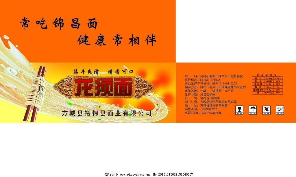 龙须面 方便面 挂面 筷子 纸箱 包装设计 广告设计模板 源文件 300dpi图片
