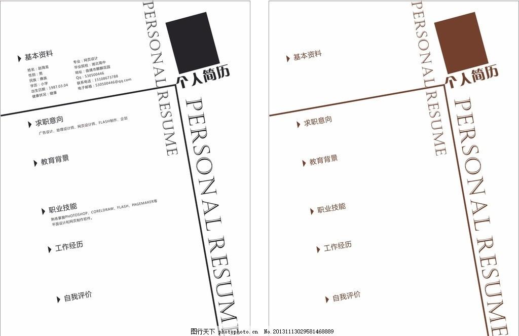 简历表 平面设计 其他设计 求职 简历 简约 时尚 高端 排版 广告设计