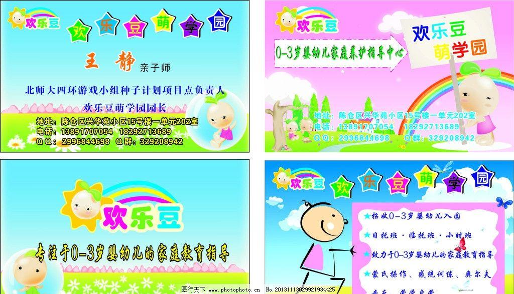 幼儿园名片 宣传卡片 卡通儿童 背景 名片底板 名片卡片 广告设计