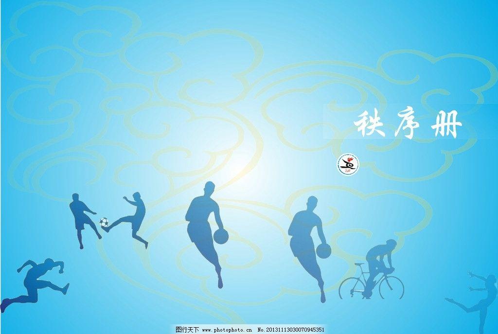 秩序册 运动 篮球 足球 背景 海报设计 广告设计 矢量