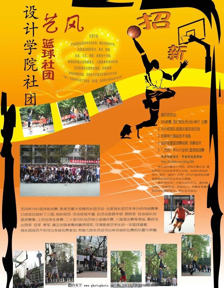 篮球海报 篮球 打篮球 海报 活动 激情 社团 海报设计 广告设计模板