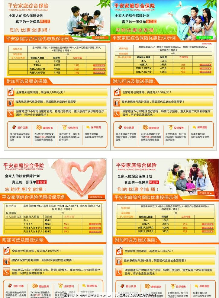 平安家庭综合保险图片_展板模板_广告设计_图行天下