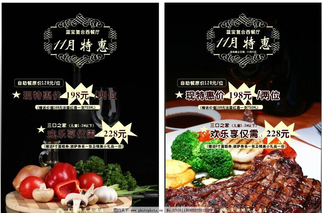 西餐厅活动宣传单图片