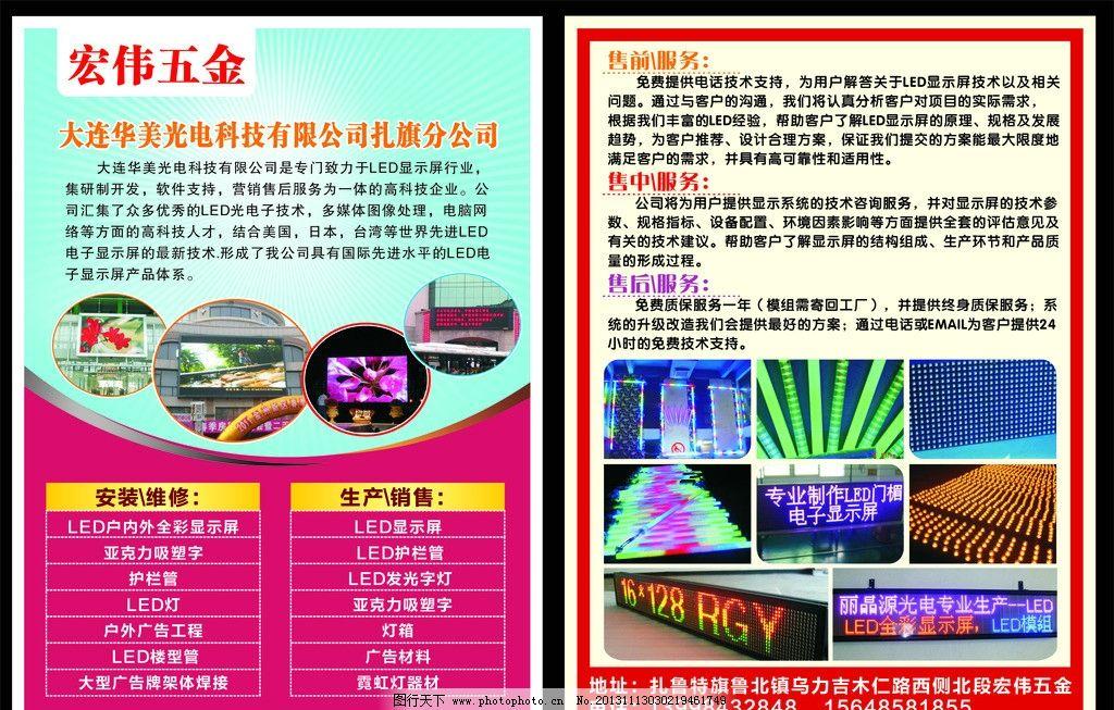 led彩页图片_展板模板_广告设计_图行天下图库