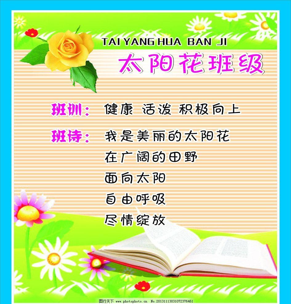 班训 学校 校园 幼儿园 班诗 其他设计 广告设计 矢量 cdr