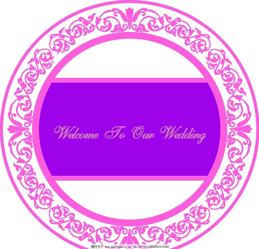 欧式花纹 粉色 紫色 粉紫色 圆花 婚礼水牌 源文件