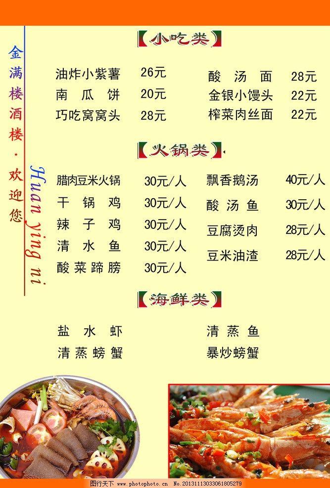 小吃类 火锅类 淡黄色背景 龙虾名片 火锅 海鲜类 菜单 psd分层素材