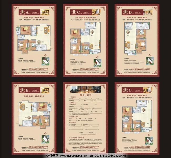 cdr 地产户型 广告设计 户型展板 地产户型矢量素材 地产户型模板下载